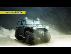 HUNTA OVERCOMER PRESENTATION / ОВЕРКАМЕР HUNTA / ВЕЗДЕХОД – YouTube